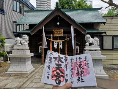 北海道水天宮の御朱印