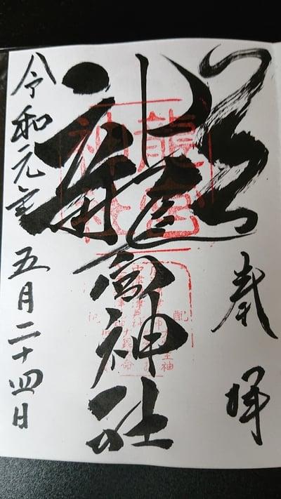 北海道龍宮神社の御朱印