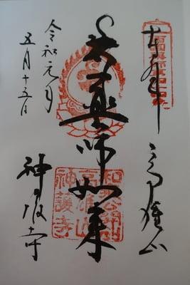 京都府神護寺の御朱印