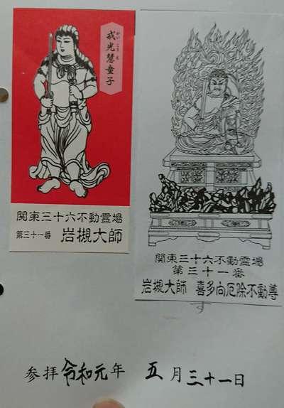 埼玉県釈迦院彌勒密寺の写真