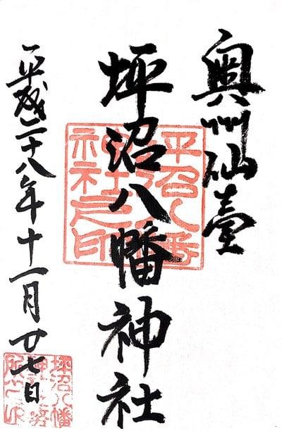 坪沼八幡神社の御朱印