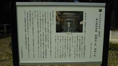 春日神社(茨城県)