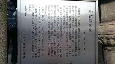 被官稲荷神社の歴史
