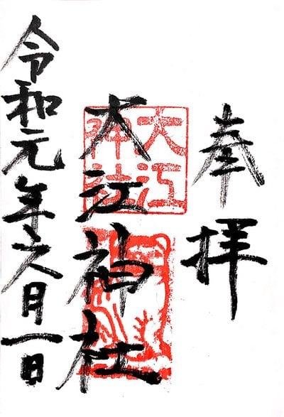 大阪府大江神社の御朱印