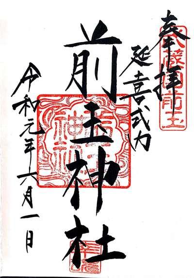 埼玉県前玉神社の御朱印