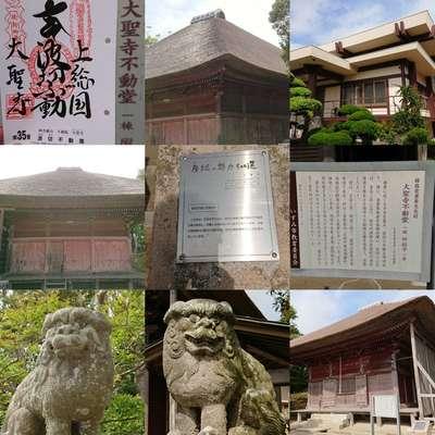 大聖寺(千葉県大原駅) - 未分類の写真