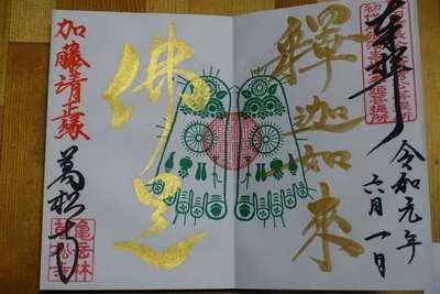 万松寺(愛知県上前津駅) - 未分類の写真