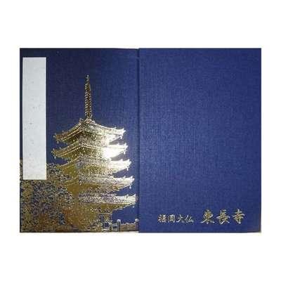 東長寺の御朱印帳