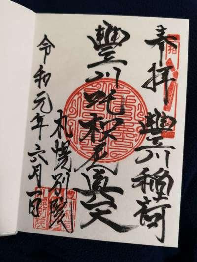 北海道玉宝禅寺の御朱印