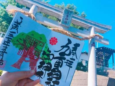 九重神社(埼玉県)