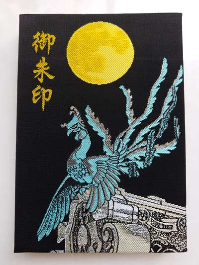 金澤神社の御朱印帳
