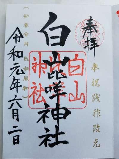 石川県白山比咩神社の御朱印