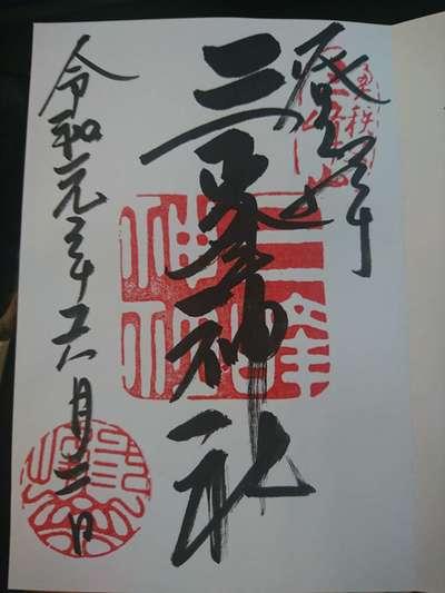 埼玉県三峯神社の御朱印