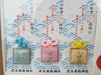 香取社(伏木香取神社)のお守り