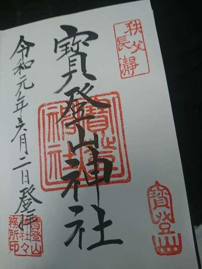 一本杉稲荷神社の近くの神社お寺|宝登山神社