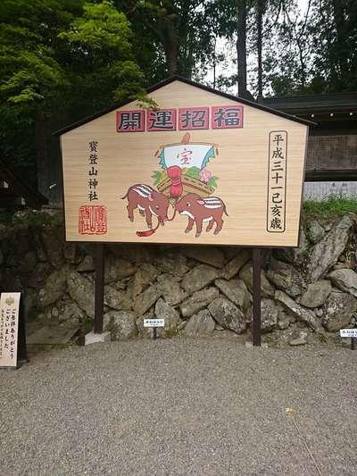 玉泉寺の近くの神社お寺|宝登山神社