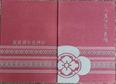 飯盛神社の御朱印帳