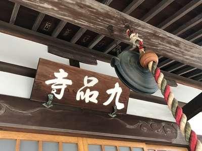 葛飾氷川神社の近くの神社お寺 九品寺