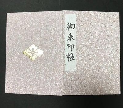 東京大神宮のご朱印帳(東京都飯田橋駅)