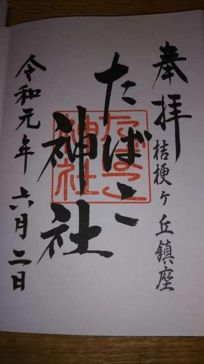 栃木県たばこ神社の御朱印