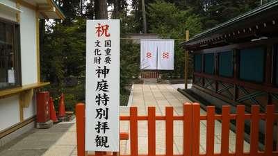大前神社の建物その他