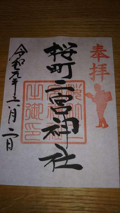 栃木県桜町二宮神社の御朱印