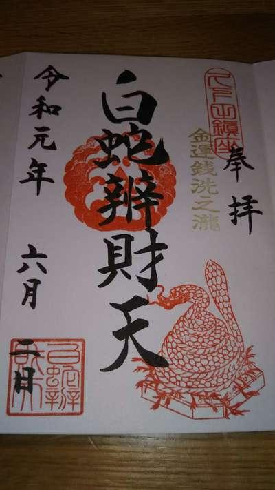 白蛇辨財天(栃木県)
