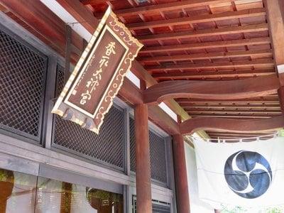 東京都亀戸香取神社の本殿
