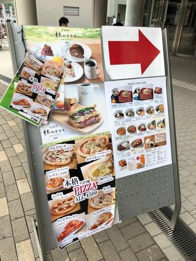 明治神宮(東京都原宿駅) - 食事の写真