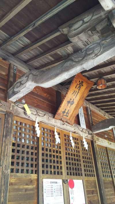 福島県滑川神社の本殿