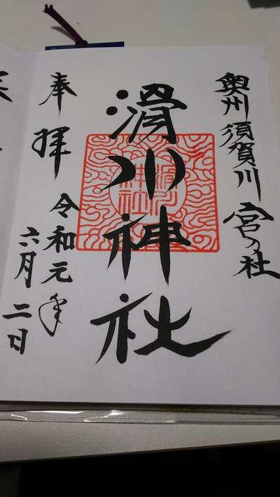 福島県滑川神社の御朱印