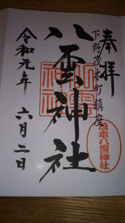 栃木県八雲神社の御朱印