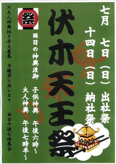 香取社(伏木香取神社)のお祭り