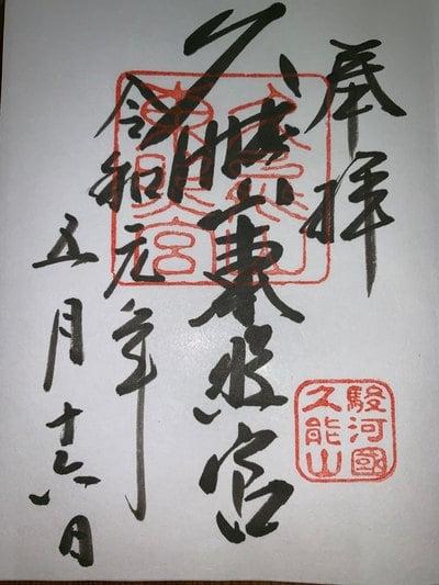 静岡県久能山東照宮の御朱印