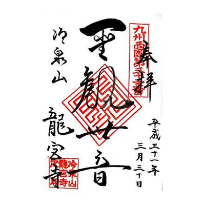 龍宮寺の御朱印