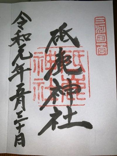 砥鹿神社(里宮)の御朱印