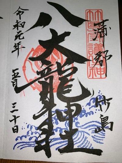 愛知県八百富神社の御朱印