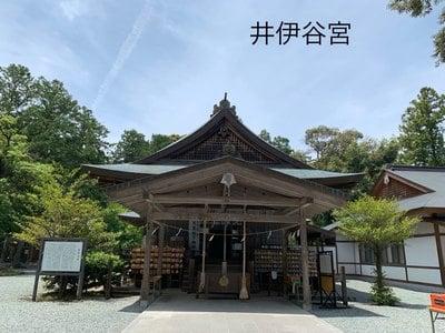 井伊谷宮(静岡県)