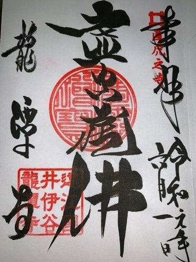 静岡県龍潭寺の御朱印