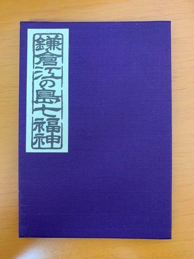 浄智寺の御朱印帳