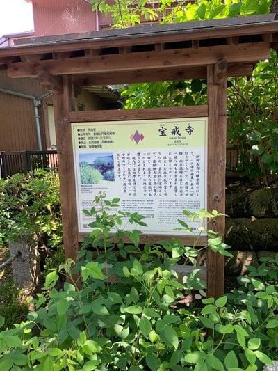 圓頓宝戒寺(神奈川県)