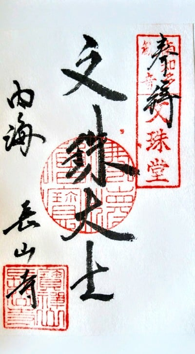 愛知県宝禅山 長山寺の御朱印