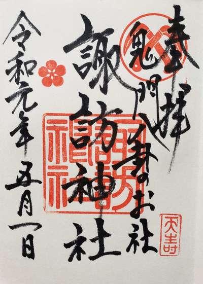 福岡県諏訪神社の写真