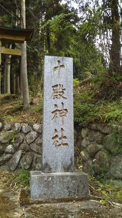 十殿神社(茨城県)