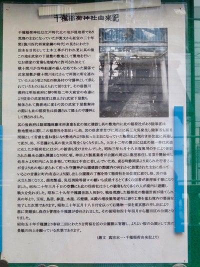 千種稲荷神社の歴史