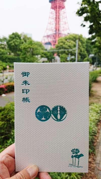 宝珠院のご朱印帳(東京都赤羽橋駅)