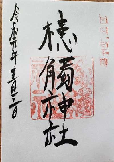 槵触神社の御朱印