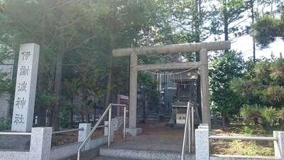 伊謝波神社(茨城県)