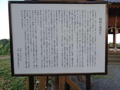 天満神社の歴史