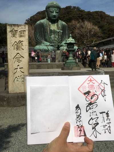 神奈川県高徳院の御朱印